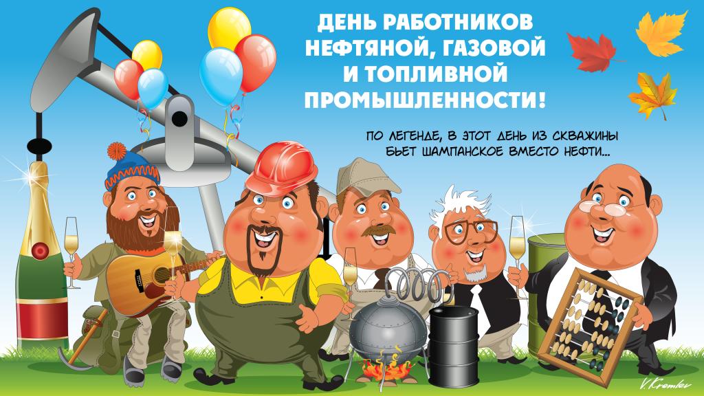 Открытки поздравление с днем газовой промышленности, поздравление 1.5