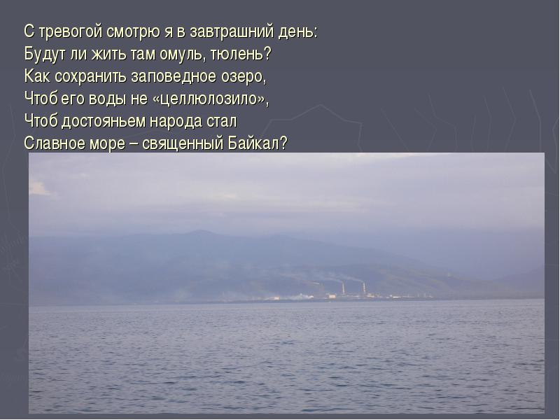 Озеро Байкал-жемчужина Сибири