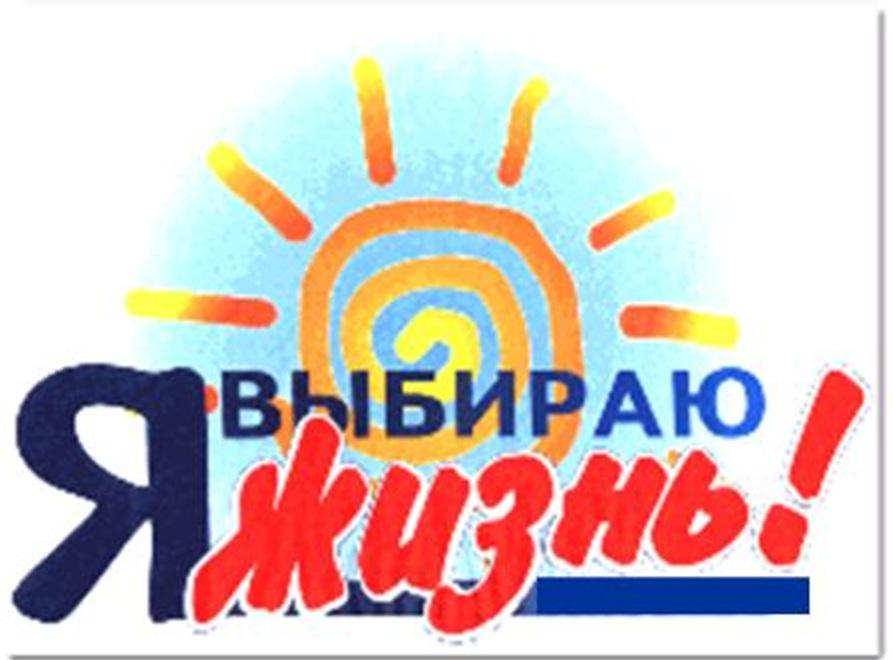 Открытки Всероссийский День трезвости. Я выбираю жизнь открытки фото рисунки картинки поздравления