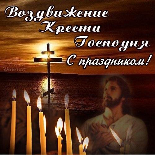 27 сентября - Воздвижение Креста Господня. С праздником! Господь