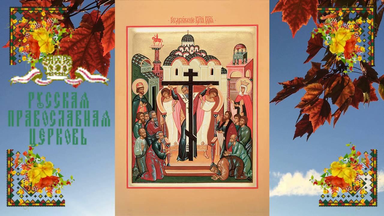 Праздник 27 сентября. Воздвижение Честного и Животворящего Креста Господня открытки фото рисунки картинки поздравления