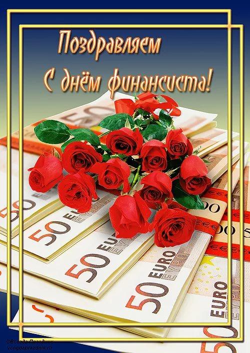 С днем финансиста! Розы на пачках евро открытки фото рисунки картинки поздравления