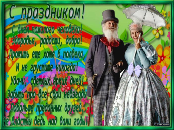 Открытка. С Днем пожилого человека! Пожелание! открытки фото рисунки картинки поздравления