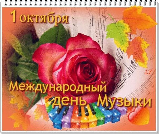 Картинка. Международный день музыки!  Роза