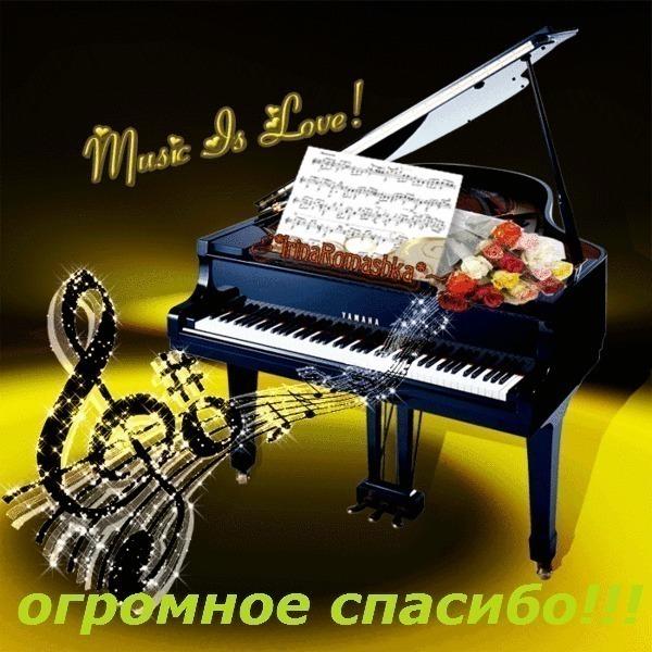 Открытки. День музыки. Музыка любви открытки фото рисунки картинки поздравления