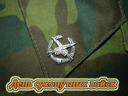 День Сухопутных Войск. Открытки