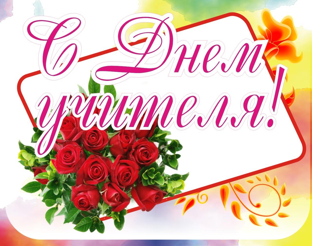 Открытки. День Учителя!  Поздравляем. Букет красных роз открытки фото рисунки картинки поздравления