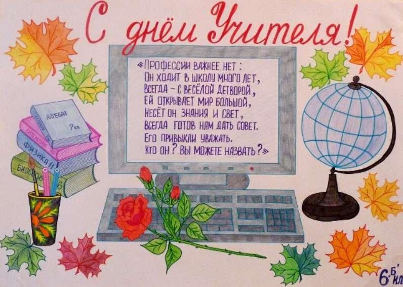 Открытки для дня учителя нарисовать, новогодние