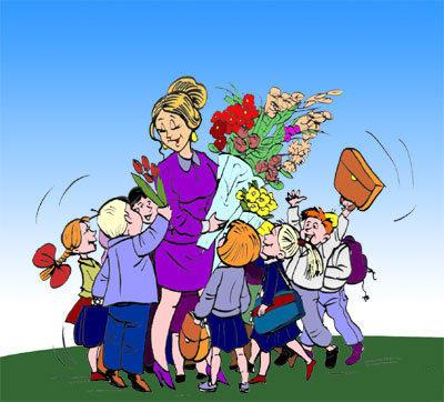 Учитель и дети. День учителя открытки фото рисунки картинки поздравления