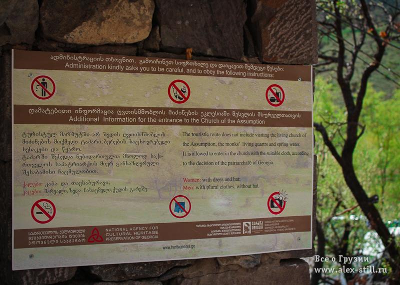 Правила посещения храма в Вардзии