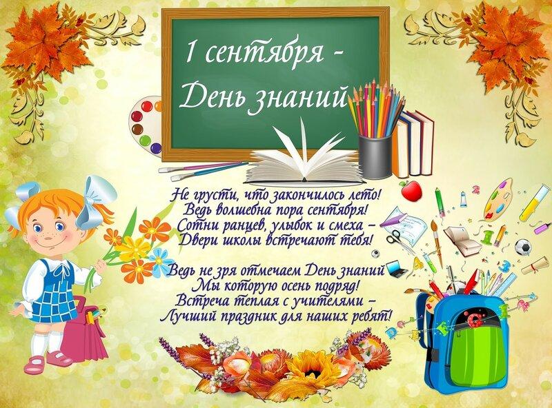 плакат поздравление с 1 сентября распечатать рассказала про таджикский