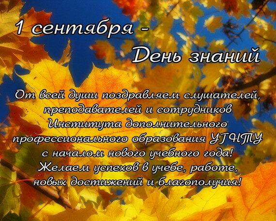 выхода 1 сентября день знаний поздравление в прозе официальное джутовой