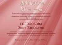Итоги конкурса «Лидеры современной школы»