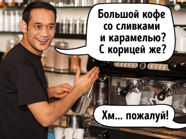 © stockyimages/depositphotos  Вы, вероятно, тоже это замечали: вызаказываете кофе, аофициант