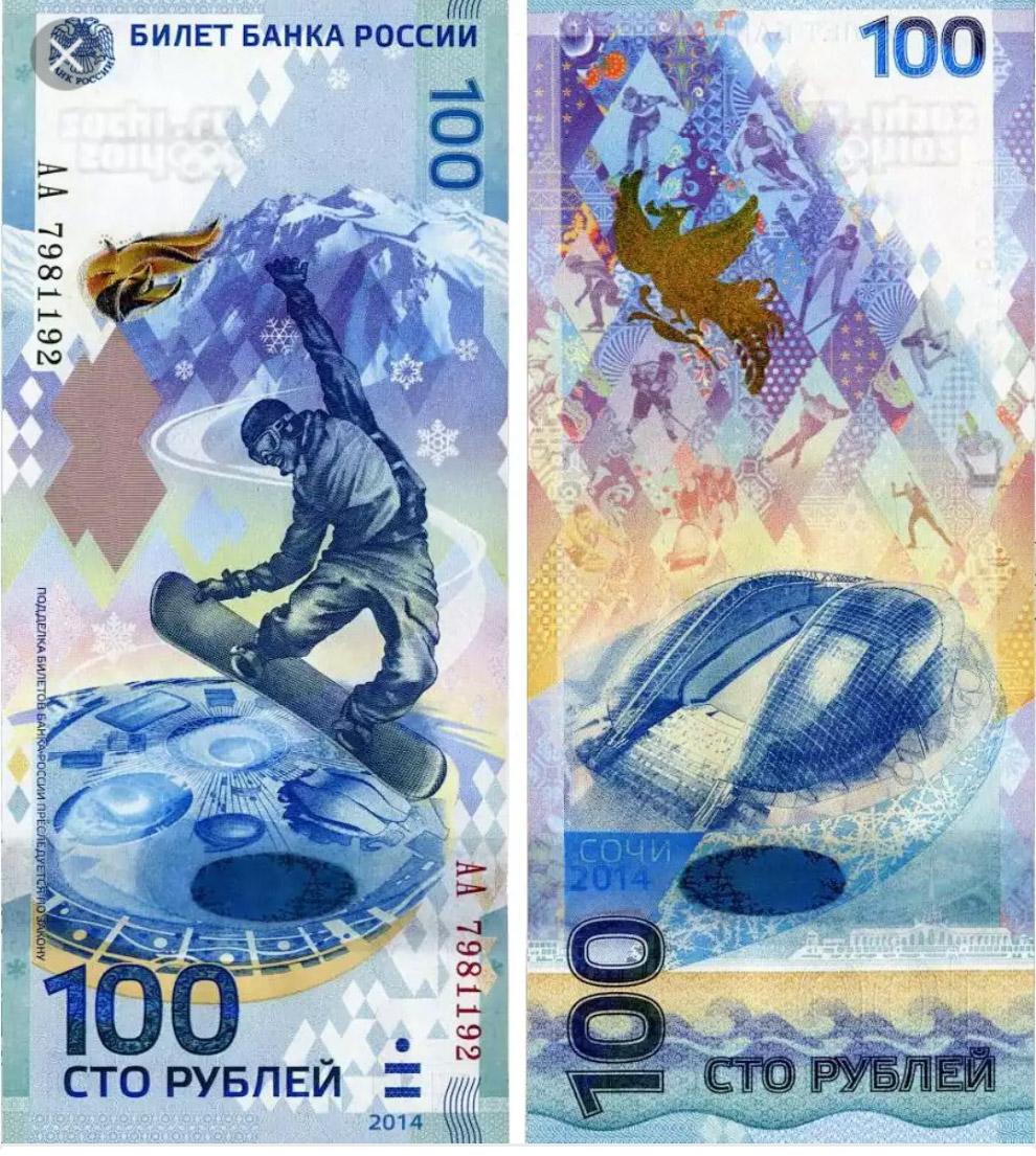 9. Осенью этого года в России появятся новые купюры номиналом в 200 и 2000 рублей , с символами