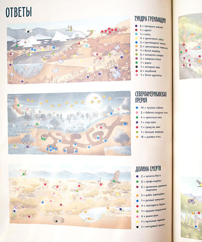 удивительные-приключения-в-мир-животных-отзыв-игрушки-айхерб-скидка-код-iherb-munchkin7.jpg