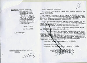 Приложение к Протоколу Комиссии НКВД и Прокурора СССР № 251, от 03.01.1938 г. 76