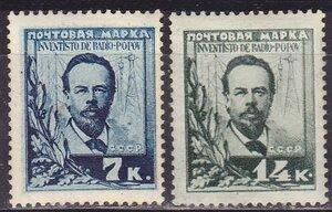 1925 г. 30-летие изобретения радиотелеграфа А.С.Поповым