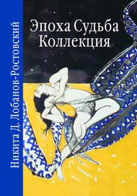 Лобанов-Ростовский Н.Д. Эпоха. Судьба. Коллекция.