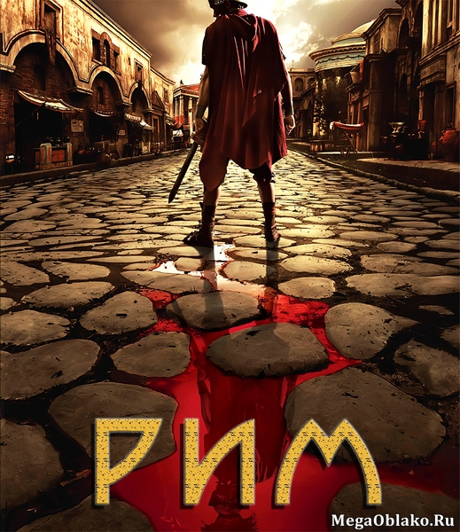 Рим (1-2 сезоны: 1-22 серии из 22) / Rome / 2005-2007 / ПД (Lostfilm), ПМ (НТВ) / HDRip