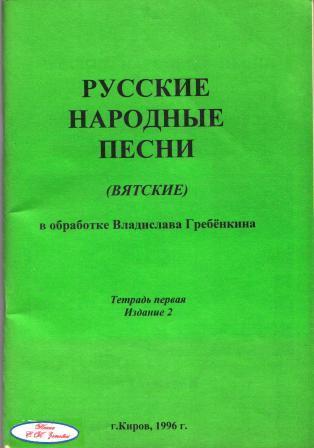 Гребенкин 1.jpg