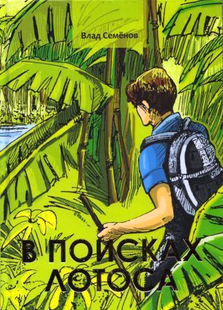 Семенов 1.jpg