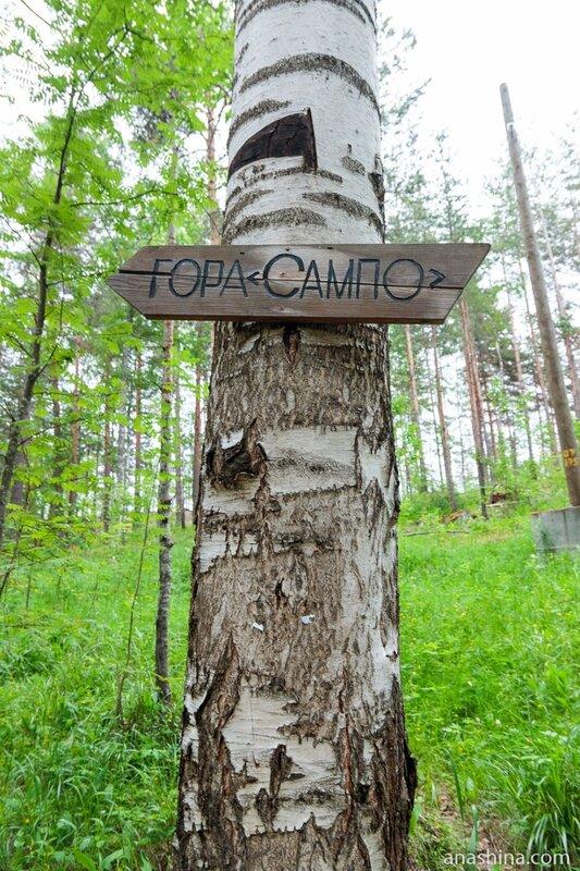 Указатель на вершину горы Сампо, Карелия