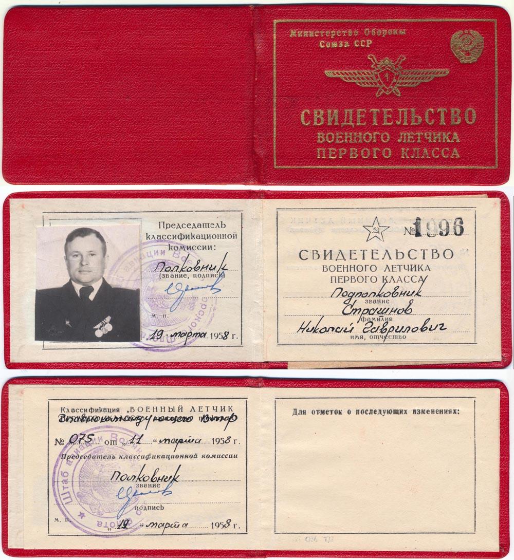Новонежино до 1958 года - Страница 4 0_1d78c8_38e534e0_orig