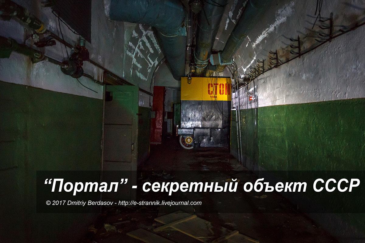 """""""Портал"""" - секретный объект СССР"""