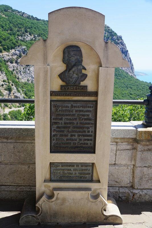 Памятная стела Кузнецову около Храма