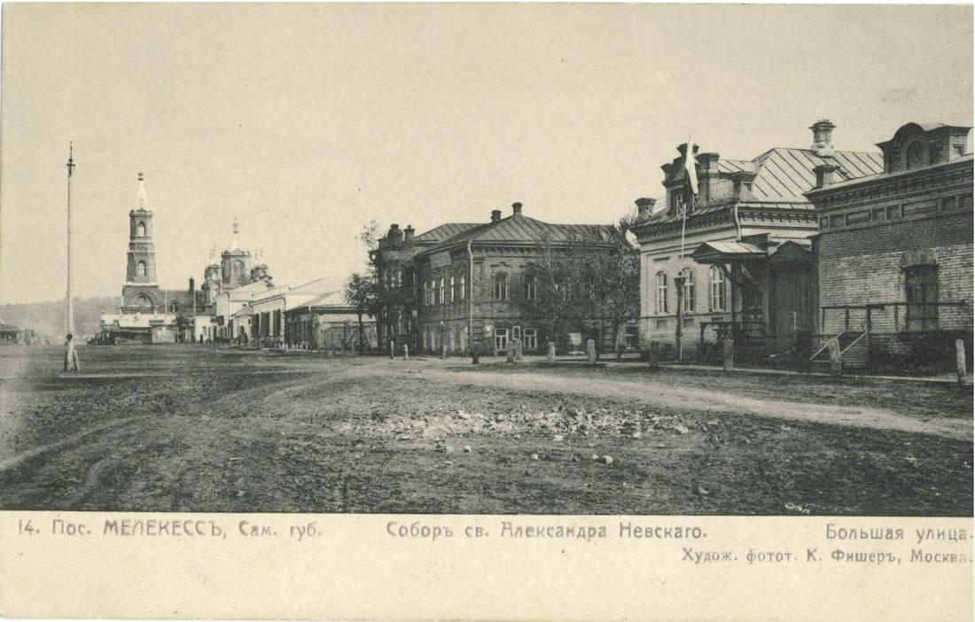 Собор св. Александра Невского и улица Большая