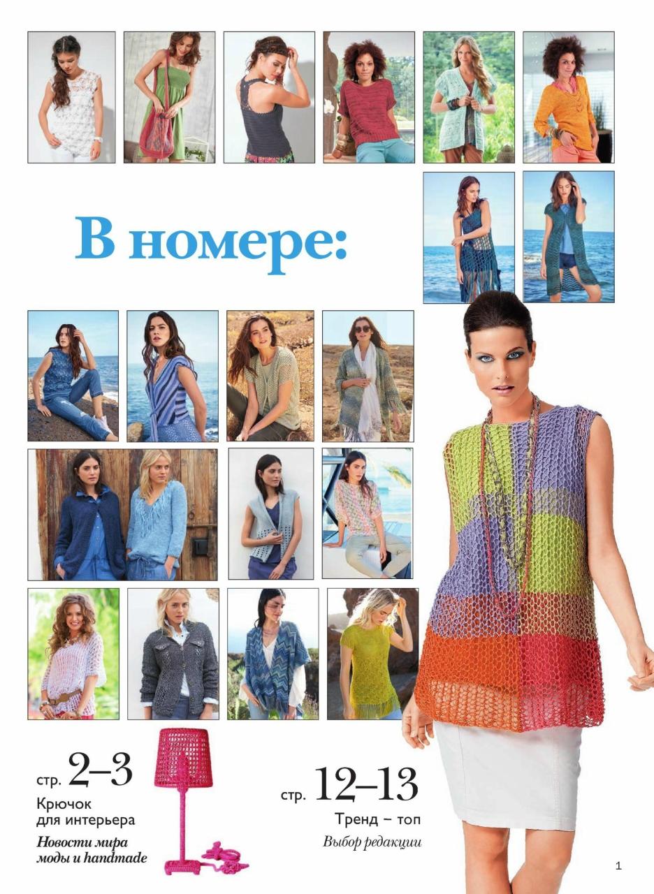 Журнал «Вязание - ваше хобби №8 2017» (1)