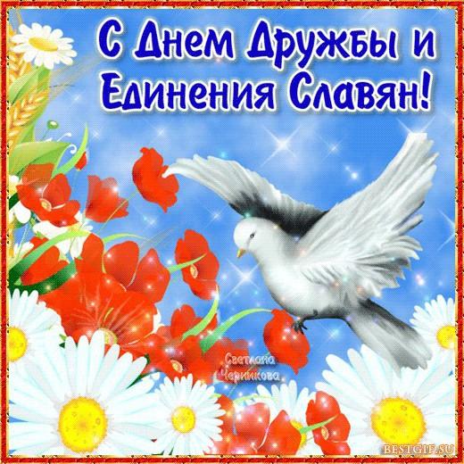 День дружбы и единения славян!