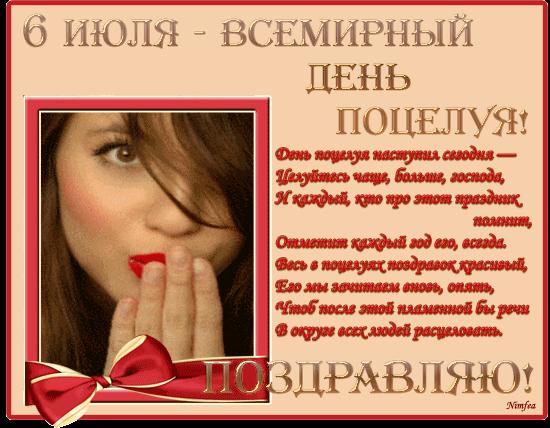 Открытки. 6 июля - Всемирный день поцелуя! Стихи к празднику