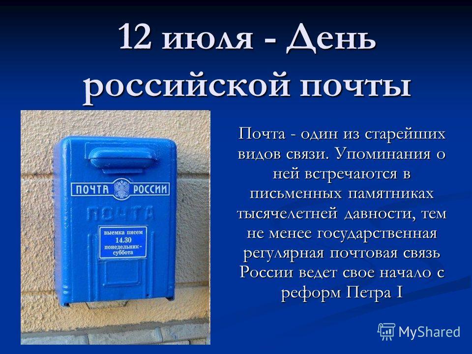 День Российской почты. Почтовый ящик