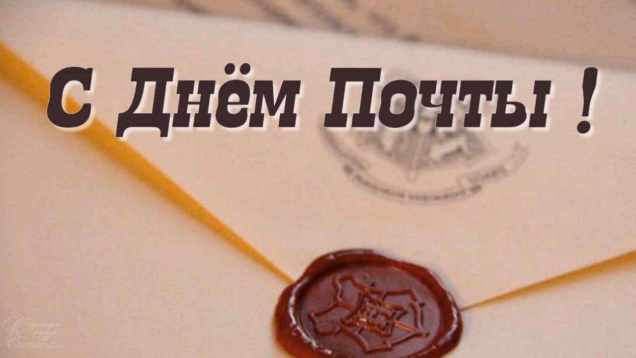 С днем Почты ! Всемирный день почты