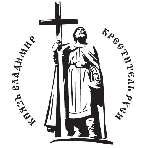 Князь Владимир - Креститель Руси