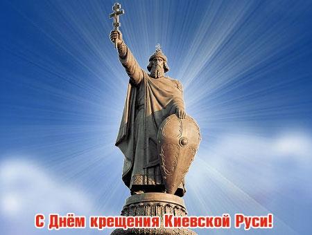 С Днем Крещения Киевской Руси! Памятник Владимиру