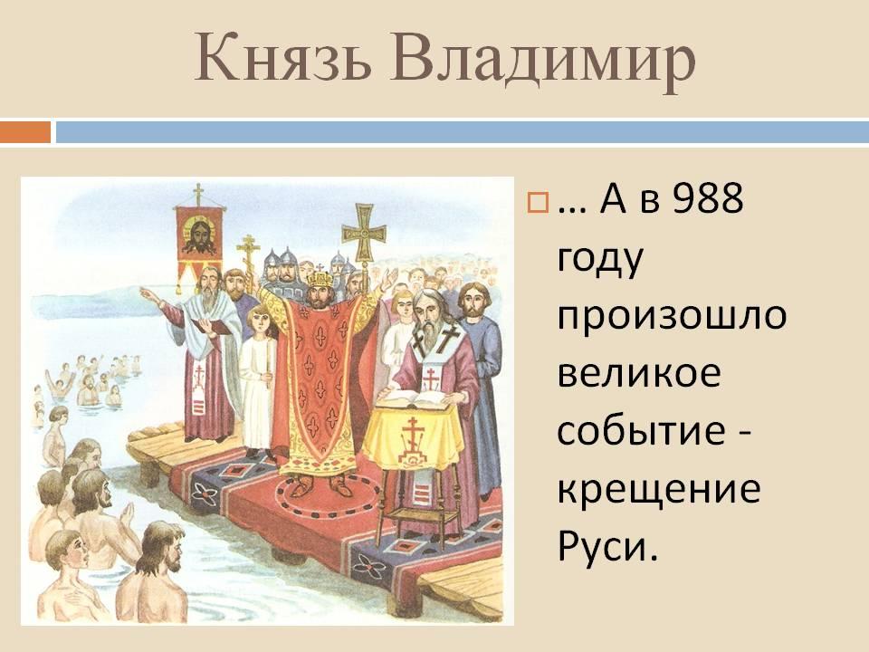 С Днем Крещения Руси! Поздравляем Вас!