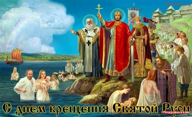С Днем Крещения Святой Руси! открытки фото рисунки картинки поздравления