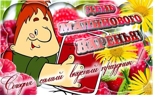 День малинового варенья! Сегодня самый вкусный праздник