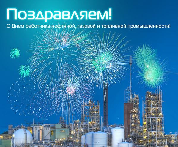 День работников нефтяной, газовой и топливной промышленности. Поздравляем!