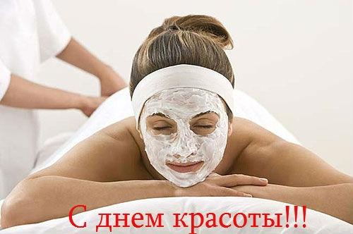 Открытки. День красоты. Девушка в маске открытки фото рисунки картинки поздравления