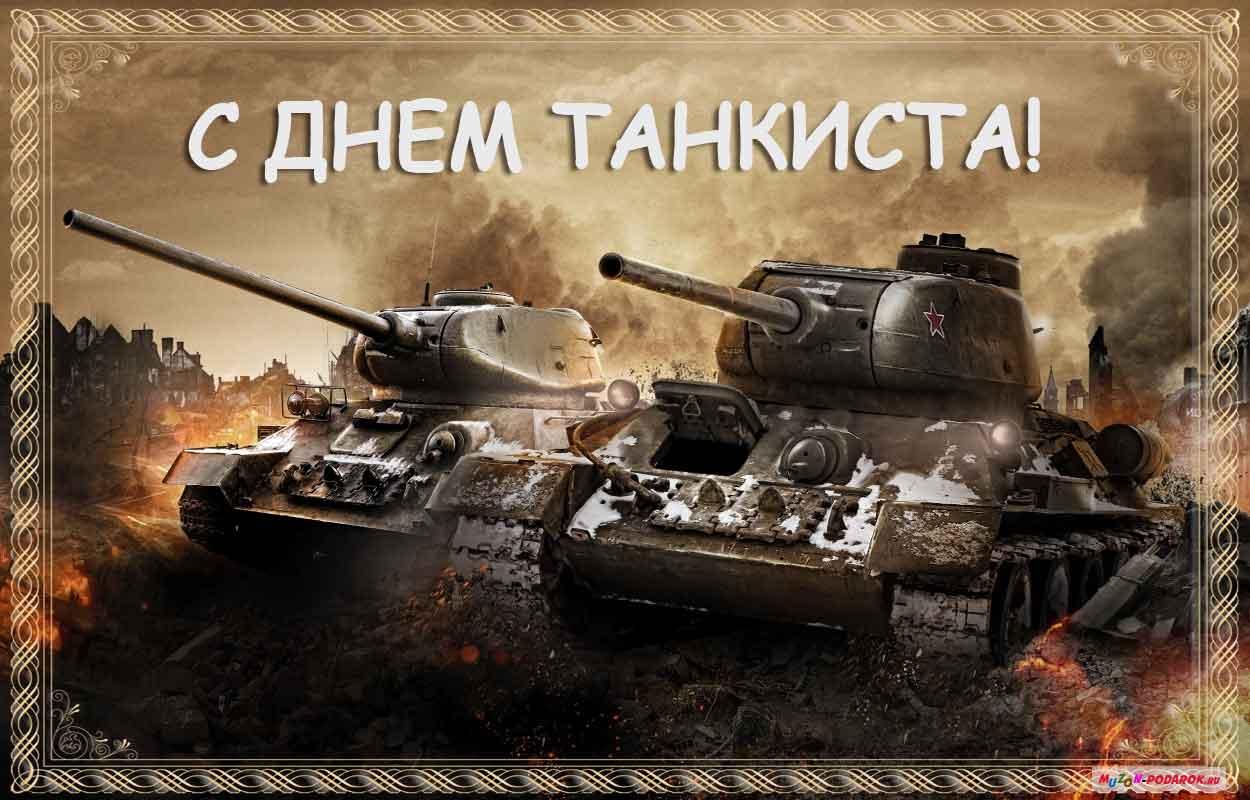 День танкиста. С праздником вас!