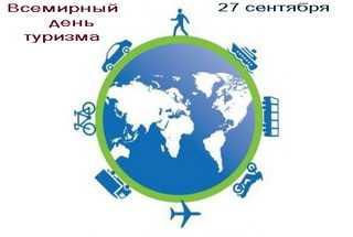 День туризма всемирный