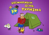 Открытка. 27 сентября. Всемирный  день туризма. Турист у палатки открытки фото рисунки картинки поздравления