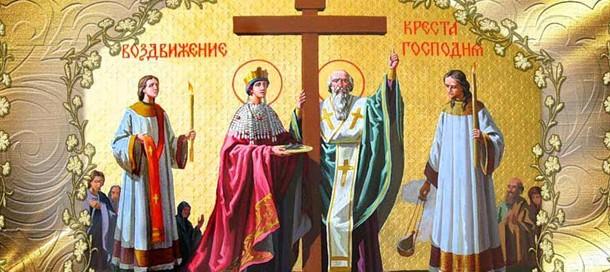 Воздвижение Креста Господня - праздник 27 сентября!