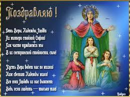 Вера, Надежда, Любовь и мать их София. Стихи-поздравление