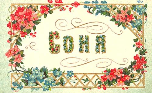 С Днем ангела, Соня! Цветы открытки фото рисунки картинки поздравления