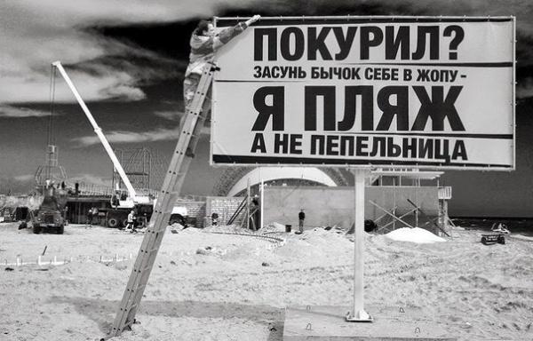 Социальная реклама возле Одесских пляжей.  Минздрав устал предупреждать